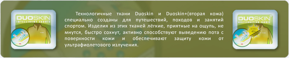 Одежда DuoSkin